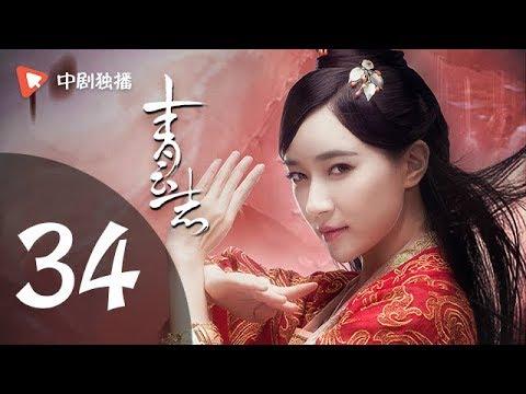 青云志 第34集(李易峰、赵丽颖、杨紫领衔主演)| 诛仙青云志