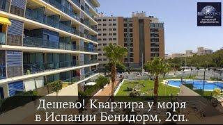 Дешево! Квартира у моря в Испании Бенидорм, 2 спальни(, 2016-06-25T22:29:54.000Z)
