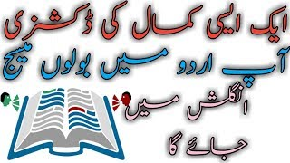 How To Translate English To Urdu !!! Best Dictionary !!!