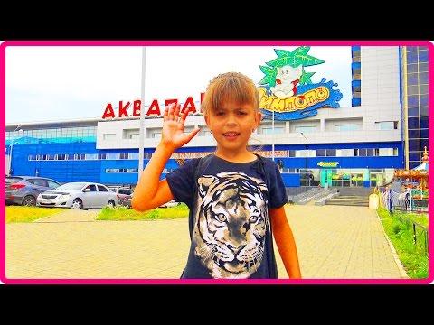 Влог Едем в Екатеринбург в Аквапарк