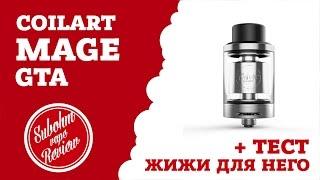 MAGE GTA by CoilArt - Полный п...ц + тест жидкостей для него