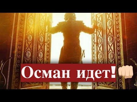 Возрождение Осман: на зависть Голливуду