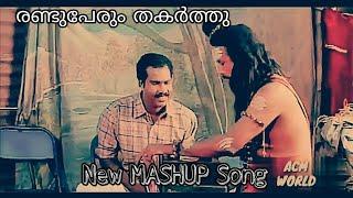 😂🤣🤣🎵🎵Mamukkoya and Kalabhavan Mani // New MASHUP Song Troll 🎵🎵💗😂🤣🤣😂