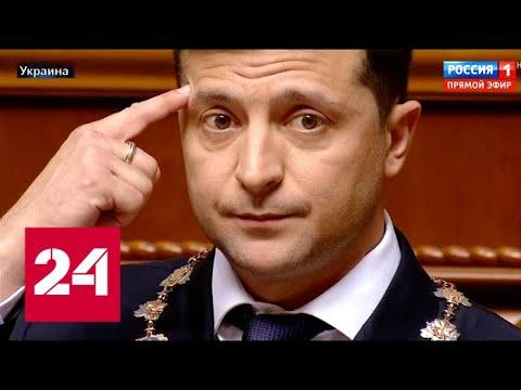 Зеленский призвал Раду уволить главу СБУ, генпрокурора и министра обороны. 60 минут от 20.05.19