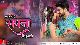 नाम तेरो सपना में आगो✓|| Naam Tera Sapna Rajasthani DJ song singer Aarkay Yadav { DK music}