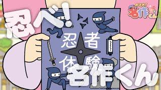 ショートアニメ「あはれ!名作くん」! 毎週金曜日18時20分~55分 NHK Eテレ「ビットワールド」内にて放送中! http://meisakukun.com/ キャスト:なすな...