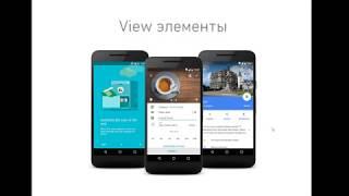 Разработка приложений для Android - урок №3 (View элементы)