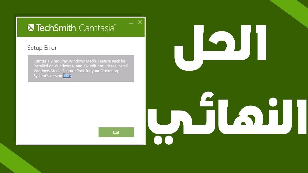 حل مشكلة Camtasia 9 Requires Media Feature Pack for Windows N and KN | الحل  النهائي