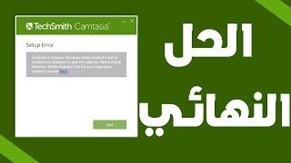 تحميل حل مشكلة camtasia 9 requires media feature pack for windows n