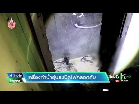 เครื่องทำน้ำอุ่นระเบิดไฟคลอกดับ