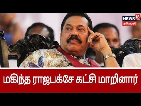 இலங்கையில் 50 ஆதரவாளர்களுடன் கட்சி மாறினார் மகிந்த ராஜபக்சே  | Mahinda Rajapaksa Politics