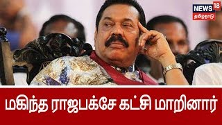 இலங்கையில் 50 ஆதரவாளர்களுடன் கட்சி மாறினார் மகிந்த ராஜபக்சே    Mahinda Rajapaksa Politics