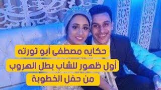 حكايه مصطفى ابو تورته.. أول ظهور للشاب بطل الهروب من حفل الخطوبة