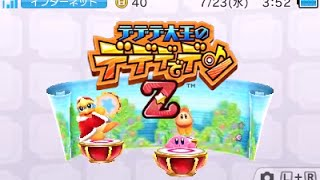 [eShop JP] Dedede's Drum Dash Deluxe - First Look