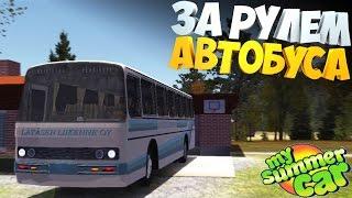 My Summer Bus   За рулем АВТОБУСА   Мод на п@здец