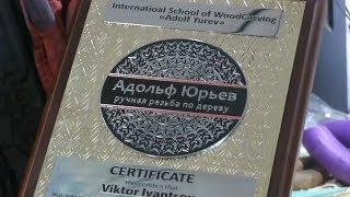 Сертификат о прохождении обучения резьбы по дереву. Программа