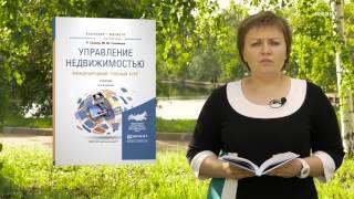 Управление недвижимостью. Международный учебный курс. Гровер Р., Соловьев М.М.(, 2016-06-24T11:25:44.000Z)