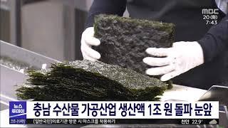 충남 수산물 가공산업 1조 원 시대 돌파할 듯/대전MB…