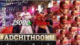 Adchithooku lyrics meaning Tamil | lyrixplained 008| viswasam