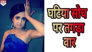 देखिए कैसे Monali Thakur ने की घटिया सोच वाली Fan की बोलती बंद