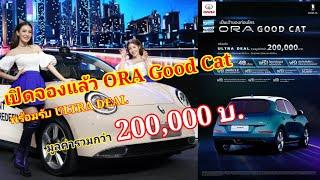 เปิดจองแล้ว ORA Good Cat พร้อมกับ ULTRA DEAL มูลค่ากว่า 200,000 บ.