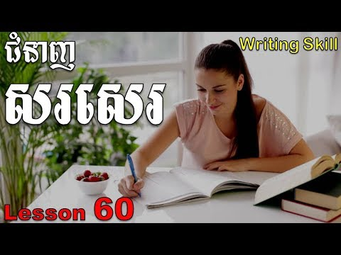 Writing Skills~Learn to Write English from Khmer | Lesson 61