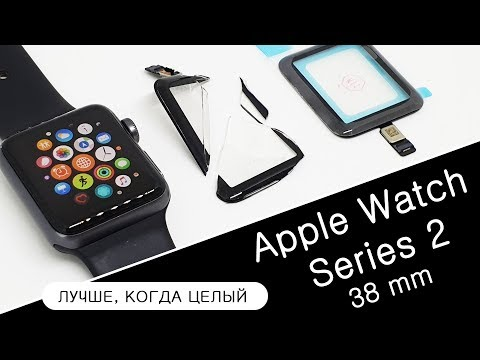 Ремонт Apple Watch 2 серия 38 мм | Замена стекла | Watch 2 Glass Replacement And Disassembly