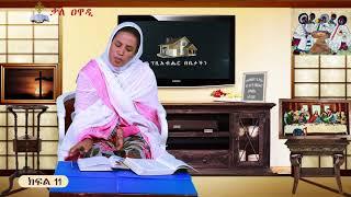 Kale Awadi spiritual Tv program :  Egziabehar bebetachen part 11