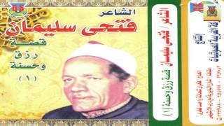 Fathy Soliman Kest Rzk W Hossna 1 / فتحي سليمان - قصة رزق وحسنه 1