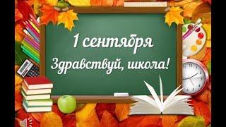 1 сентября 2017 _школа № 1...