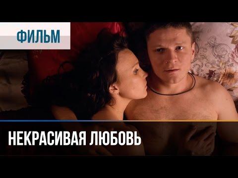 ▶️ Некрасивая Любовь - Мелодрама   Фильмы и сериалы - Русские мелодрамы - Ruslar.Biz