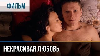 ▶️ Некрасивая Любовь - Мелодрама | Фильмы и сериалы - Русские мелодрамы