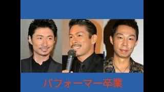 MAKIDAIら3人がEXILEパフォーマー卒業 EXILEメンバー...