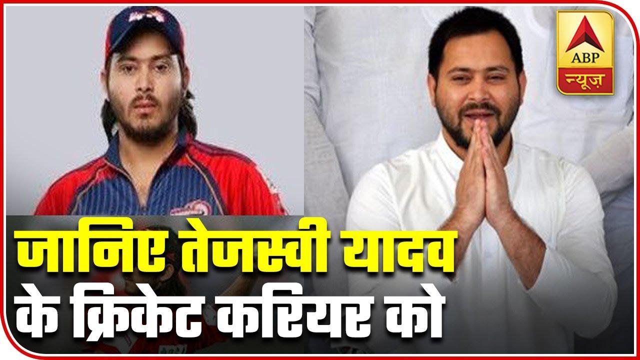 Story Of Tejashwi Yadav's Cricket Career | Bihar Polls 2020 | ABP News