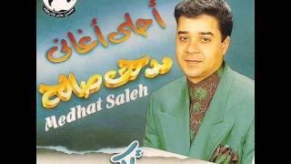 مدحت صالح- حبيبتي بتشك فيا