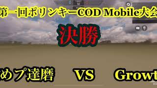 COD Mobile 決勝 舐めプ達磨 VS GrowtH