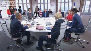 """米の""""保護主義""""や貿易摩擦に各国懸念 G7サミット(19/08/26)"""