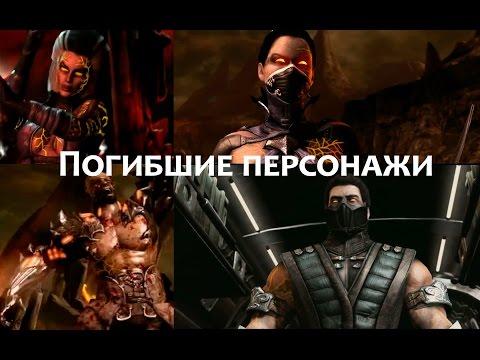 В преддверии Mortal Kombat X. Погибшие персонажи.