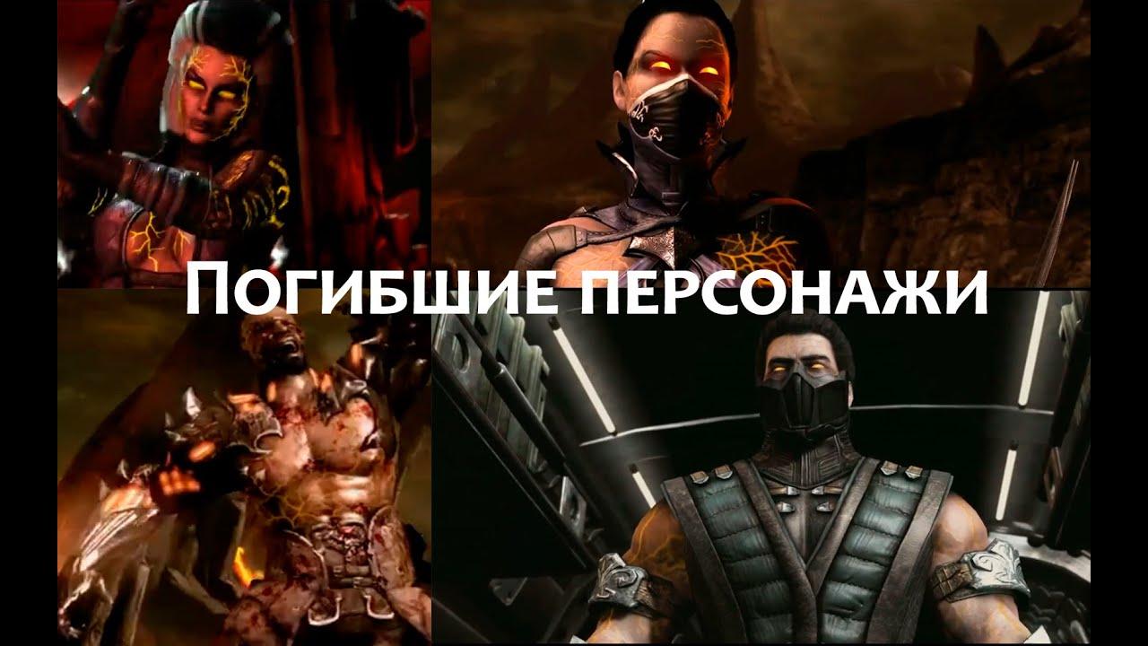 В п�еддве�ии mortal kombat x Погиб�ие пе��онажи youtube