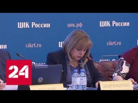 За границей началось досрочное голосование: глава ЦИК верит в порядочность кандидатов - Россия 24