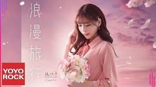 張伊淨 Feat. JAN鋒《浪漫旅行》官方動態歌詞MV (無損高音質)