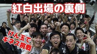 第68回NHK紅白歌合戦に出場させていただきました。 これも、NHK,三山ひ...