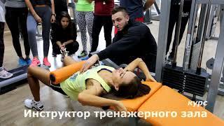 Школа фитнеса ДНК: курсы инструкторов в Одессе
