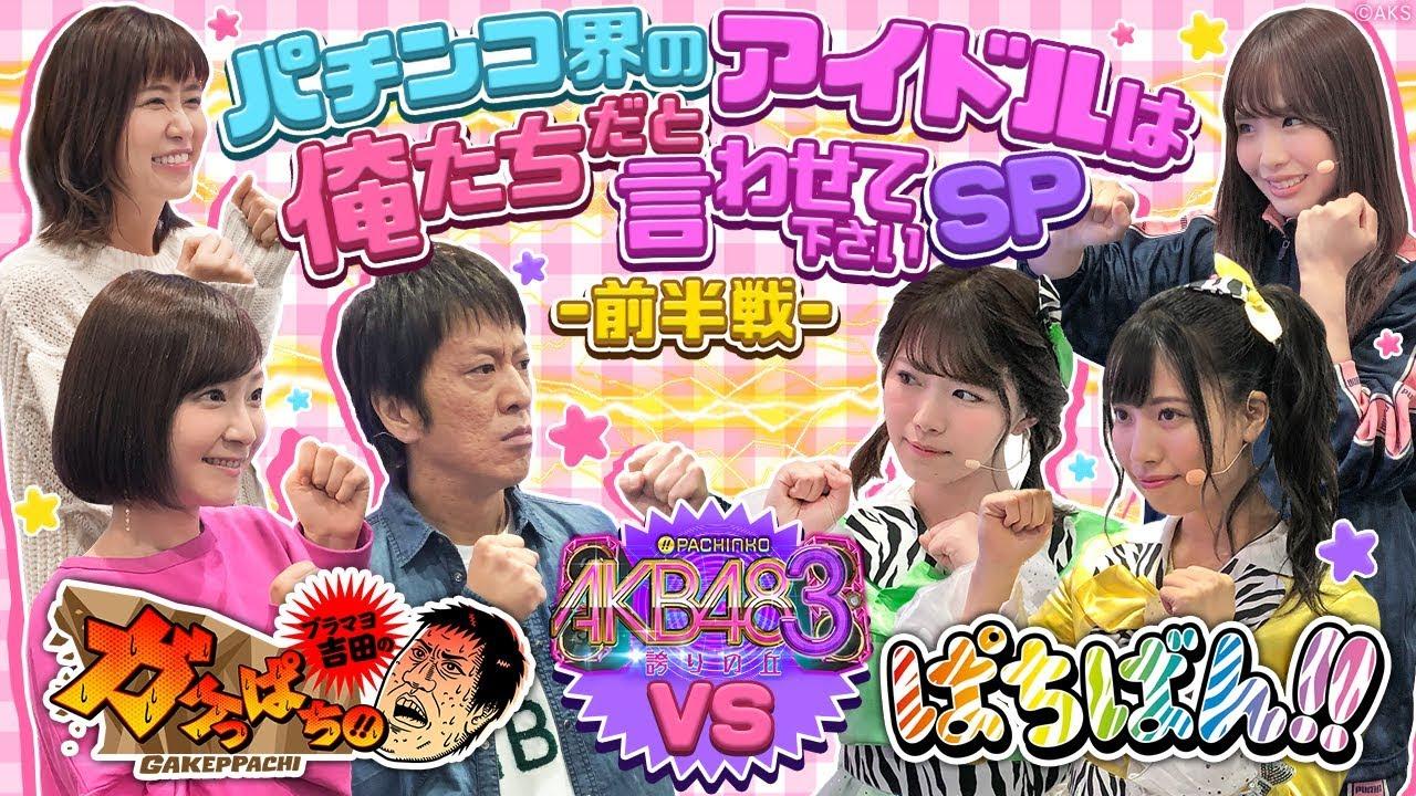 「ブラマヨ吉田のガケっぱち!!特別篇」 パチンコ界のアイドルは俺たちだと言わせて下さいSP 前半戦〈ぱちんこ AKB48-3 誇りの丘〉