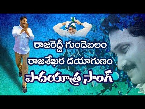 Jagananna Song || asthram TV || YSR SPECIAL || YS JAGAN