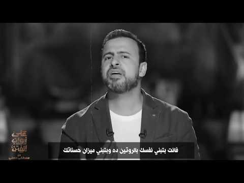 اقتراح تبني بيه ميزان حسناتك - مصطفى حسني