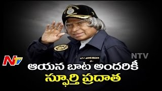APJ Abdul Kalam | Rameshwaram To Rashtrapati Bhavan | Story Board | Part 5 | NTV