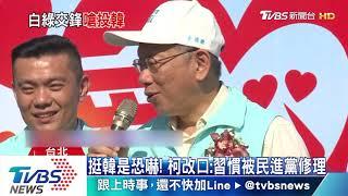 民進黨砲火來襲? 柯:敢碰我、最後就挺韓