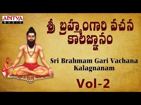 Sri Brahmam Gari Vachana Kalagnanam Part 1 - Vol 2 | Brahmasri Chinthada Viswanatha Sastri |