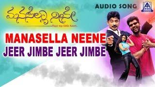 "Manasella Neene - ""Jeer Jimbe"" Audio Song | Nagendra Prasad, Gayathri Raghuram | Akash Audio"